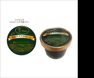 オリジナルアイスクリーム(PB・OEM製造)
