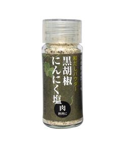 黒胡椒にんにく塩